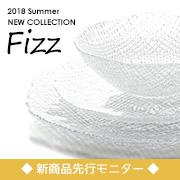 ブランド洋食器専門店 ル・ノーブル(Le-noble)の取り扱い商品「幸せのガラス「Vetro Felice」2018年夏の新作・FIZZ(フィズ)」の画像