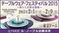 ル・ノーブル◆テーブルウェア・フェスティバル2015~暮らしを彩る器展~出展