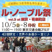 4日間限定開催!洋食器の祭典<br />「ル・ノーブル祭vol.3」