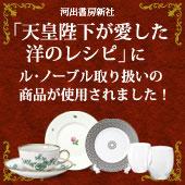 ル・ノーブル◆当店が撮影協力・商品提供を行っています!「天皇の愛した洋のレシピ」