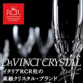 ル・ノーブル◆ダ・ヴィンチクリスタル-DAVINCI CRYSTAL-