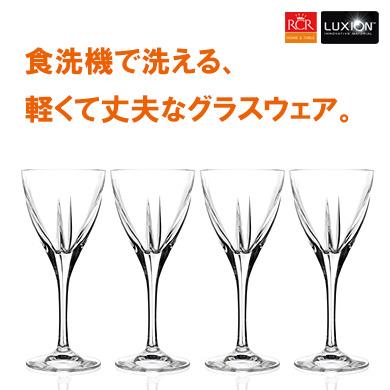 ル・ノーブル◆スタイリッシュなイタリアンデザインが魅力のワイングラス