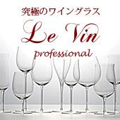 ル・ノーブル◆究極のワイングラス ルヴァン