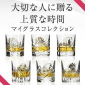 ル・ノーブル◆ダ・ヴィンチクリスタル マイグラスコレクション