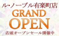 東京交通会館2F!ル・ノーブル有楽町店グランドオープン