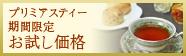 """「人」と「心」を結び付ける紅茶""""プリミアスティー""""はル・ノーブルで発売中!"""