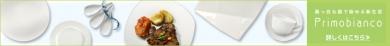 ル・ノーブル◆真っ白な器で始める新生活「プリモビアンコ」