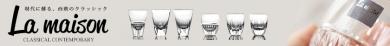 ル・ノーブル◆古典的なデザインを現代の技術と品質で再現する「ラ・メゾン」