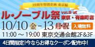 創業39周年特別企画◆ル・ノーブル祭vol.5@東京・有楽町