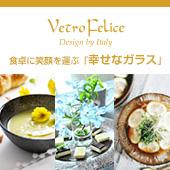 """ル・ノーブル◆食卓に笑顔を運ぶ""""幸せのガラス"""" Vetro Felice"""