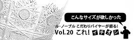 ル・ノーブルのこだわりバイヤーのこれイチオシ!vol.20 PK500
