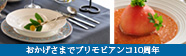 10年後の今日の日も、毎日使い続けたい食器-プリモビアンコ 10周年-
