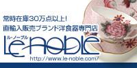 常時在庫30万点以上!ブランド洋食器専門店 ル・ノーブル(Le-noble)