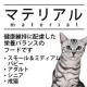 「マテリアル キャットフード 成猫用 100g×2袋」のモニター募集