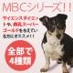 イベント「「MBCシリーズ 4 チキン&ライス 成犬用 100g×2袋」のモニター募集」の画像