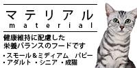 マテリアル キャットフード 成猫用 8kg