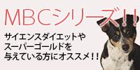 MBCシリーズ 4 チキン&ライス 成犬用 16kg