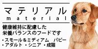 マテリアル ドッグフード (スモール&ミディアム パピー) 12kg