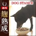 人気No.1の「ドッグスタンス鹿肉麹熟成」のインスタモニターを大募集!!/モニター・サンプル企画