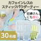 女性におすすめ♪カフェインレスパウダーティー3種 インスタモニター30名様募集!/モニター・サンプル企画