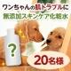 イベント「ワンちゃんの肌トラブルに 無添加スキンケア化粧水 モニター20名様 大募集」の画像