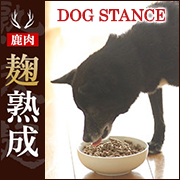 「人気No.1の「ドッグスタンス鹿肉麹熟成」のインスタモニターを大募集!!」の画像、株式会社プロ・アクティブのモニター・サンプル企画
