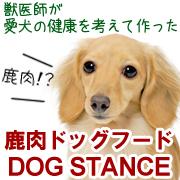 鹿肉ドッグフード 「DOG STANCE」