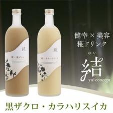 糀ドリンク 結(甘酒) 黒ザクロ・カラハリスイカ