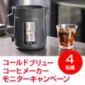 真空抽出で水出しコーヒーが5分で作れる【コールドブリューコーヒーメーカー】/モニター・サンプル企画