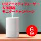 USBアロマディフューザー&加湿器/モニター・サンプル企画