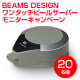 【BEAMS DESIGN】ワンタッチビールサーバー/モニター・サンプル企画