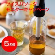 「水・ジュース・お酒を炭酸にできるソーダマシン【ツイスパソーダ】」の画像、株式会社グリーンハウスのモニター・サンプル企画