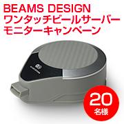 「【BEAMS DESIGN】ワンタッチビールサーバー」の画像、株式会社グリーンハウスのモニター・サンプル企画