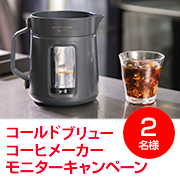 株式会社グリーンハウスの取り扱い商品「コールドブリューコーヒーメーカー」の画像