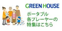 株式会社グリーンハウス ポータブルブルーレイ&DVDプレーヤー特集