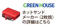 グリーンハウスの2枚焼きホットサンドメーカー