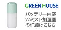 グリーンハウスのバッテリー内蔵Wミスト加湿器(10/14公開)