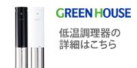 グリーンハウスの低温調理器