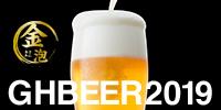 グリーンハウスのビールサーバー特集