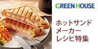グリーンハウスのホットサンドメーカーレシピ特集