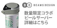 グリーンハウスの【BEAMS DESIGN】ワンタッチビールサーバー