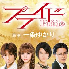シアタークリエ12月公演舞台 一条ゆかり原作『プライド』