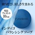 【10名様】使うたびに美しさが生まれる石鹸『インディゴバランシングソープ』プレゼント!/モニター・サンプル企画