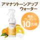 イベント「【10名様】フレッシュな甘夏の香りに包まれる♪爽やかな『化粧水』(現品)プレゼント!」の画像