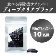 【10名様】食べる炭と土のサプリで中からキレイに!『ディープクリアブラック』モニター募集