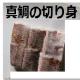 イベント「味抜群の宇和海のゆらの鯛の切り身をお届けします」の画像