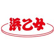 株式会社浜乙女