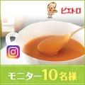 【ピエトロ】「オマール海老のビスクスープ」Instagramモニター募集!/モニター・サンプル企画