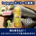 「ピエトロドレッシング レモンとたまねぎ」で恵方巻き/モニター・サンプル企画