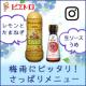 イベント「「レモンとたまねぎ」&「生ソース 梅」で梅雨を乗り切るさっぱり料理を作ろう!!」の画像
